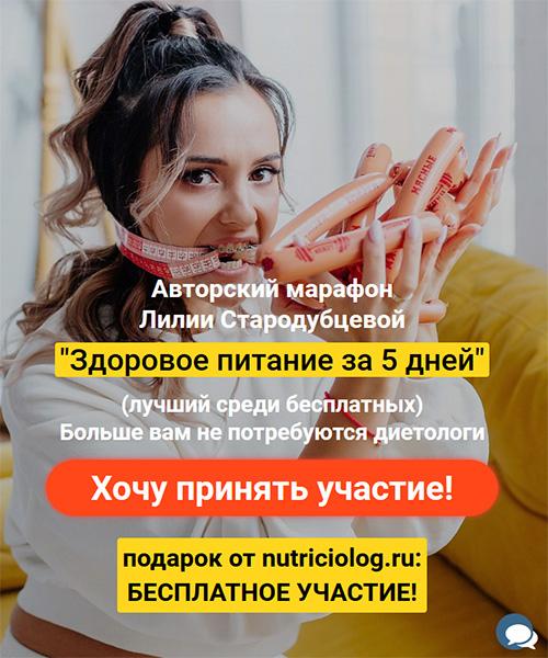 Бесплатный марафон здоровья!
